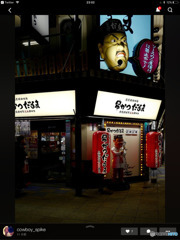 On the street Corner, SHINSEKAI