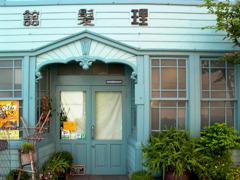 本日の omote : 青い理髪店