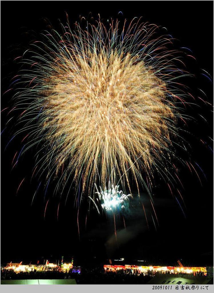 2009日吉秋祭り花火