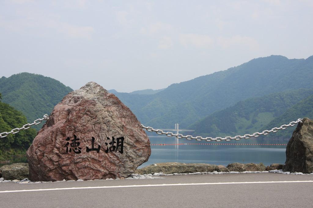 岐阜 徳山湖