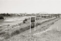 多摩大橋と多摩川