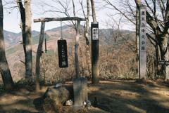 鷹取山山頂にて