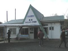 細倉マインパーク前駅