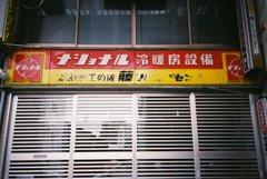 ナショナルのお店