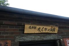 東北本線 白石駅の煉瓦の油庫(2)