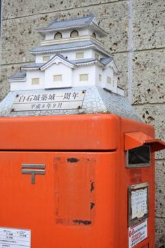 東北本線 白石駅のポスト