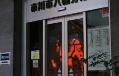 市川市八幡分庁舎の入口