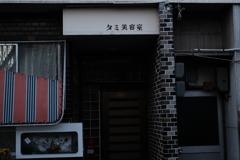 僕の見る昭和シリーズ 4
