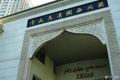 西関清真大寺