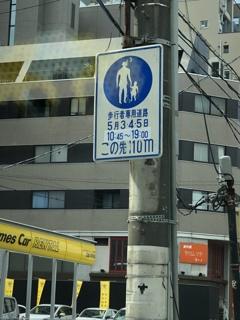 広島ならではの標識?