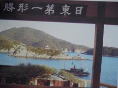 対潮楼から仙酔島を望む