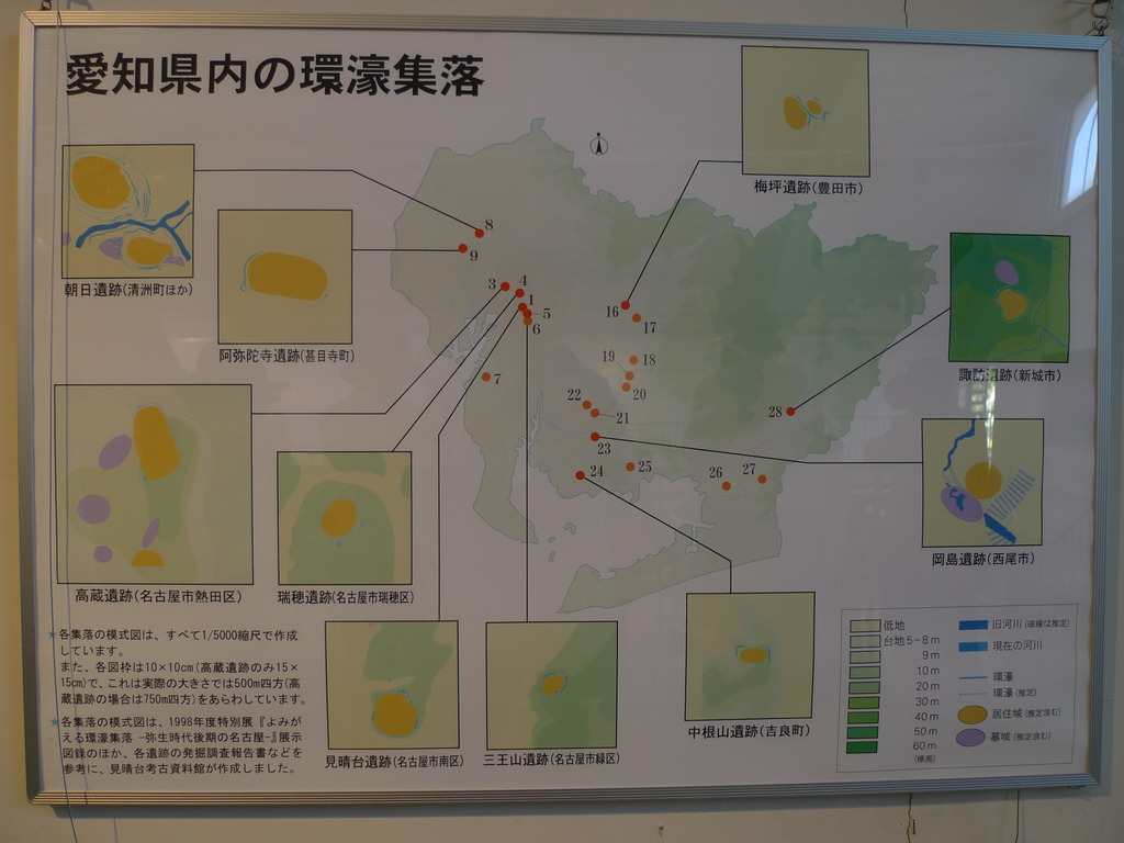 名古屋市見晴台考古資料館
