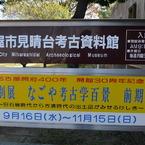 PANASONIC DMC-LX3で撮影した(名古屋市見晴台考古資料館)の写真(画像)