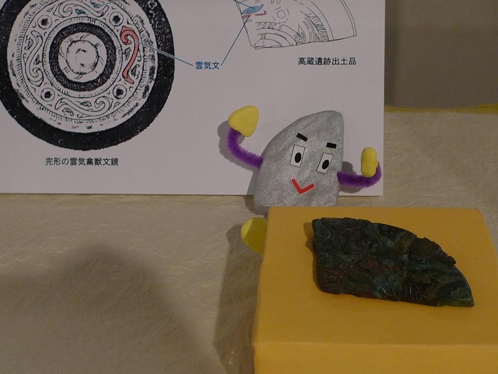名古屋市見晴台考古博物館