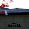 ちょっと京都まで35