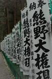 ちょっとく熊野まで14