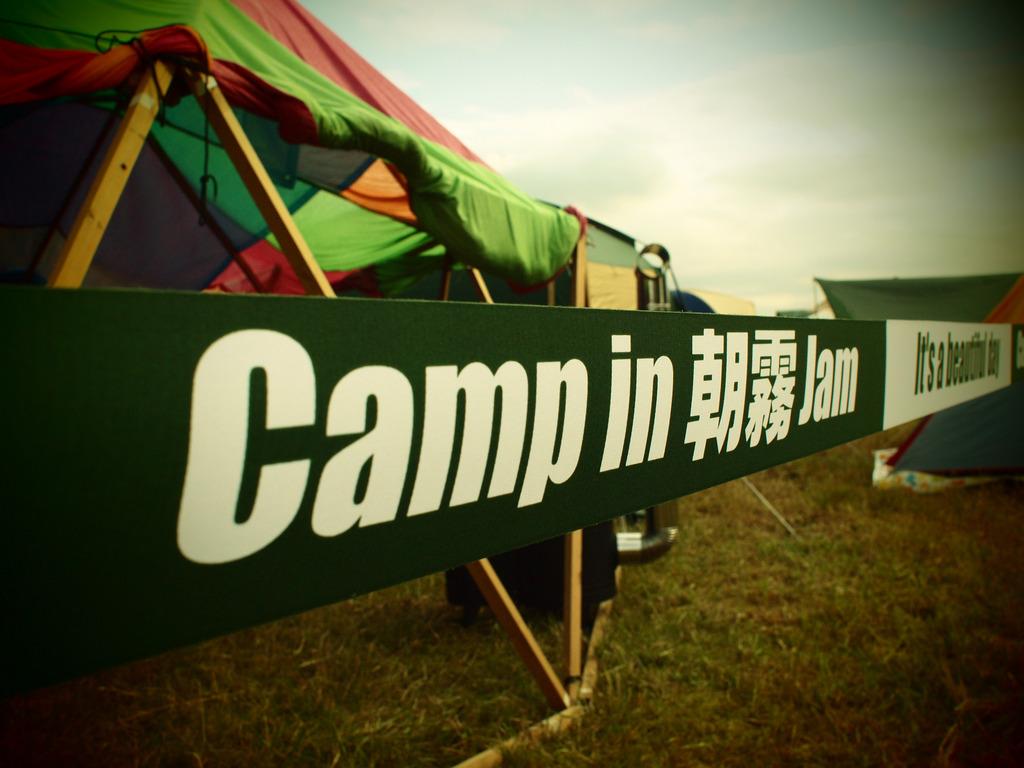 Camp in 朝霧JAM