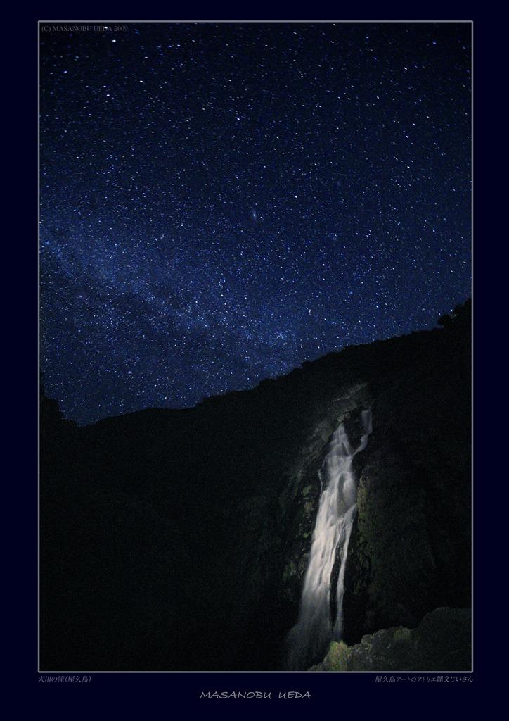 屋久島大川(おおこ)の滝と満天の星空
