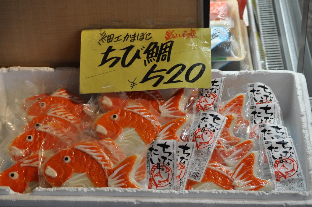ちび鯛(富山のかまぼこ)