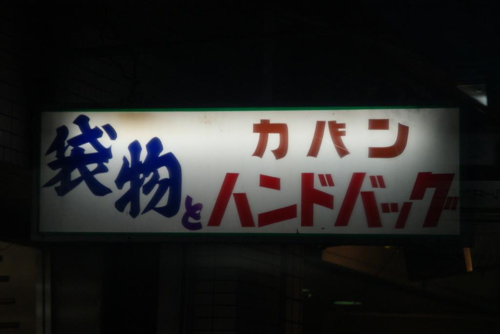 イカす看板(1)