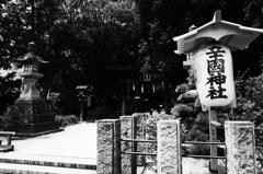 『辛國神社』