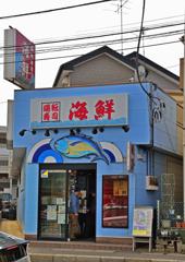 廻転寿司 海鮮