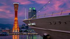 神戸のトワイライトタイム
