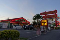アメリカンスペース ハンビー店