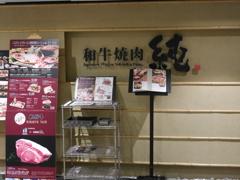 香港の焼肉屋さん
