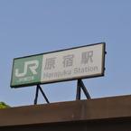 NIKON NIKON D5000で撮影した建物(原宿駅)の写真(画像)