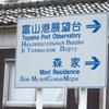 富山-富山港展望台