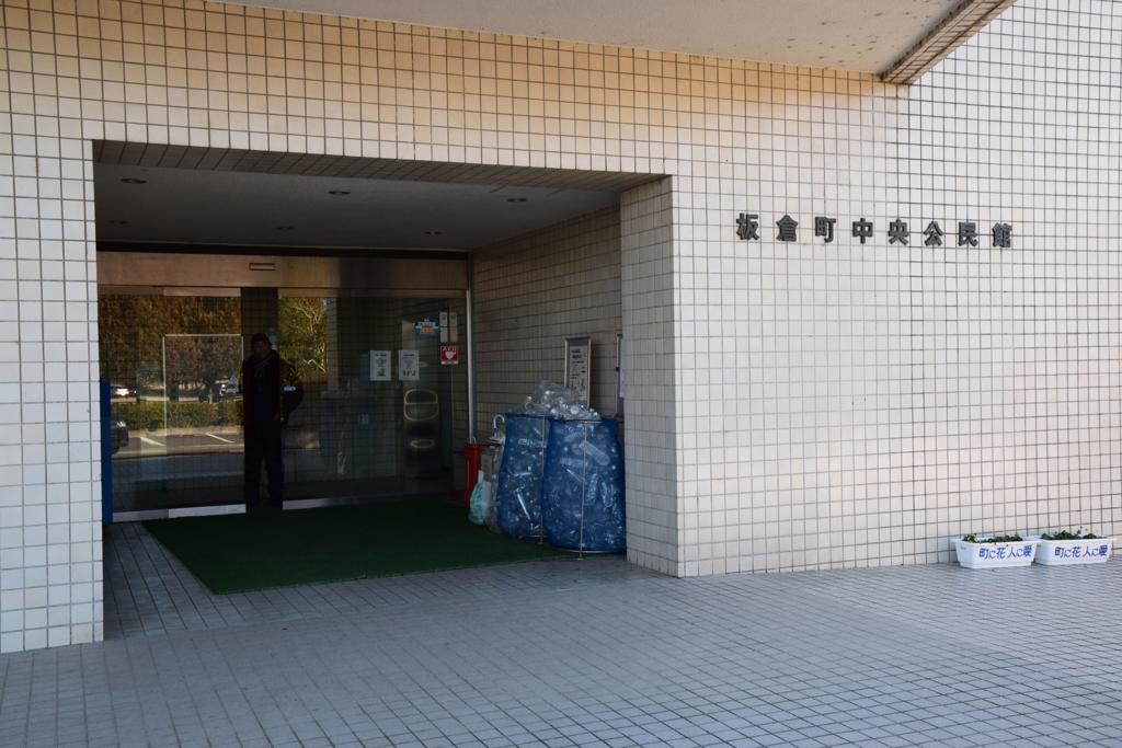 板倉町中央公民館