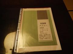 下仁田 常磐館5