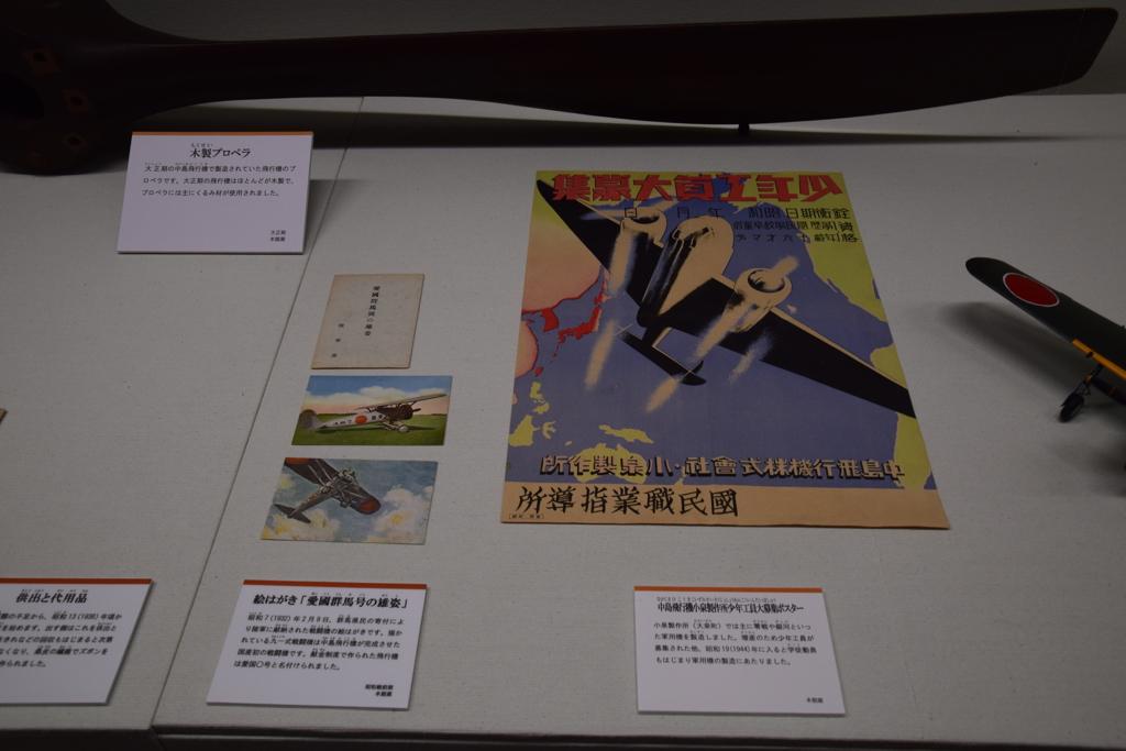 戦時中のポスター