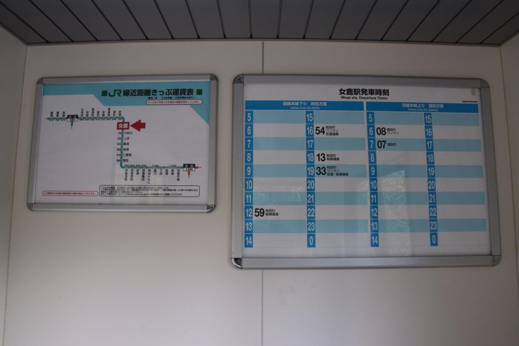 女鹿駅(2017年)3