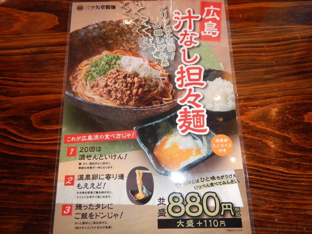 三ツ矢堂製麺 汁なし担々麺1