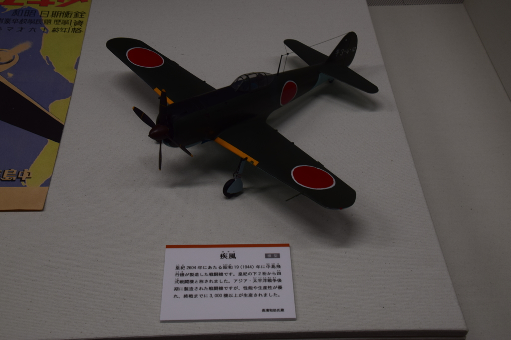 四式戦闘機「疾風」