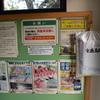 女鹿駅(2017年)2