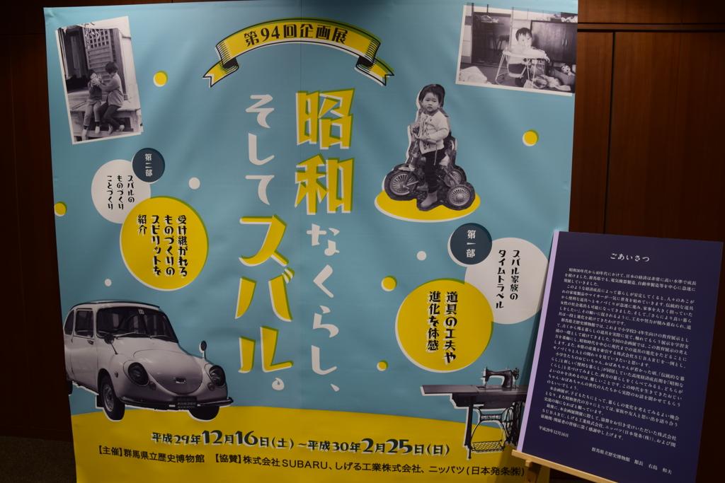 群馬県立歴史博物館 企画展