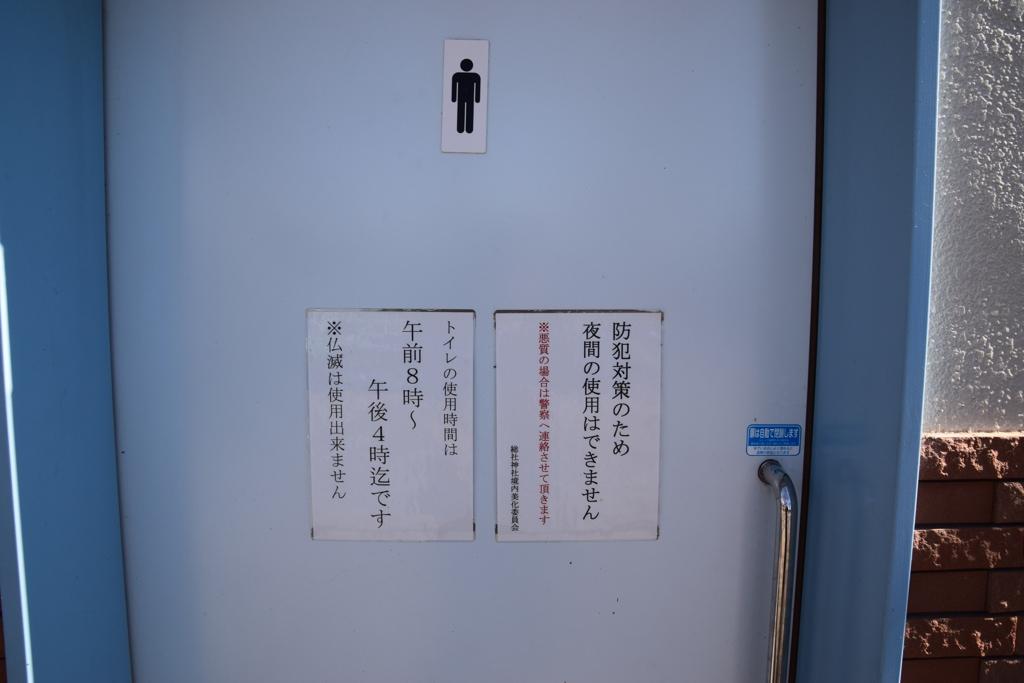 総社神社の公衆トイレ