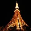 東京タワー(冬バージョン)