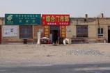 (中国)日用雑貨店です2