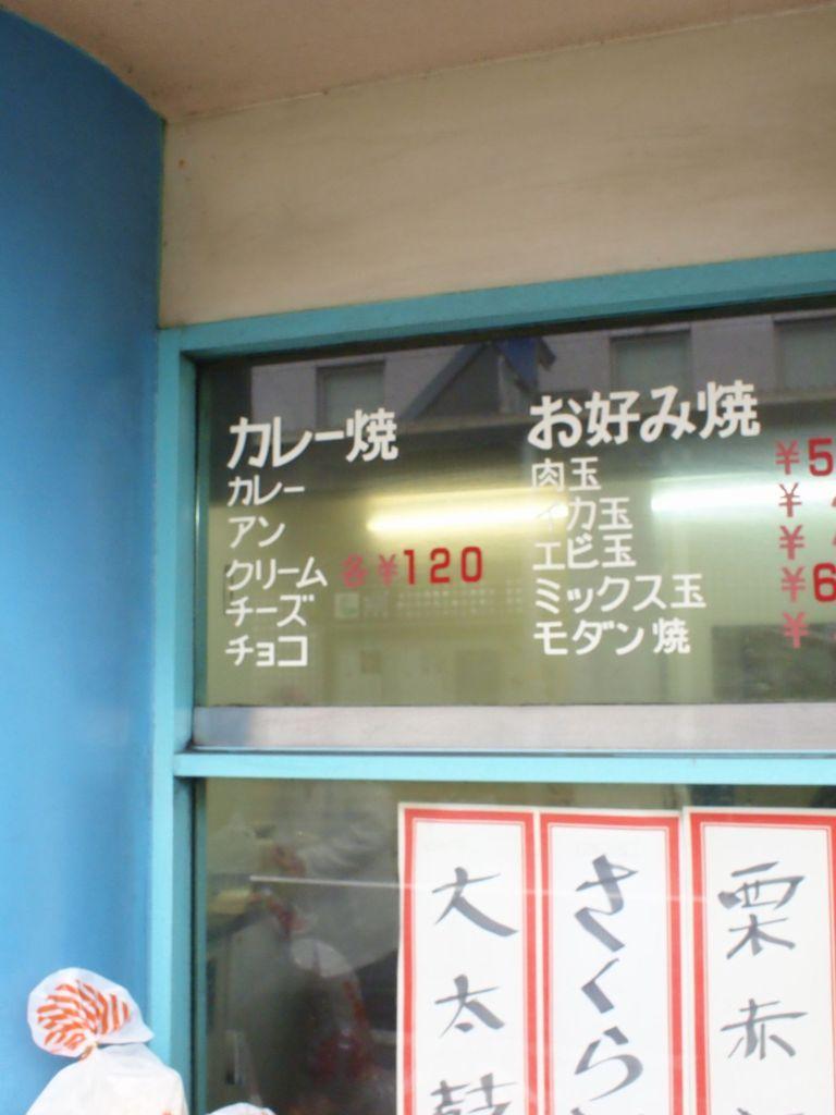 小浜名物・カレー焼