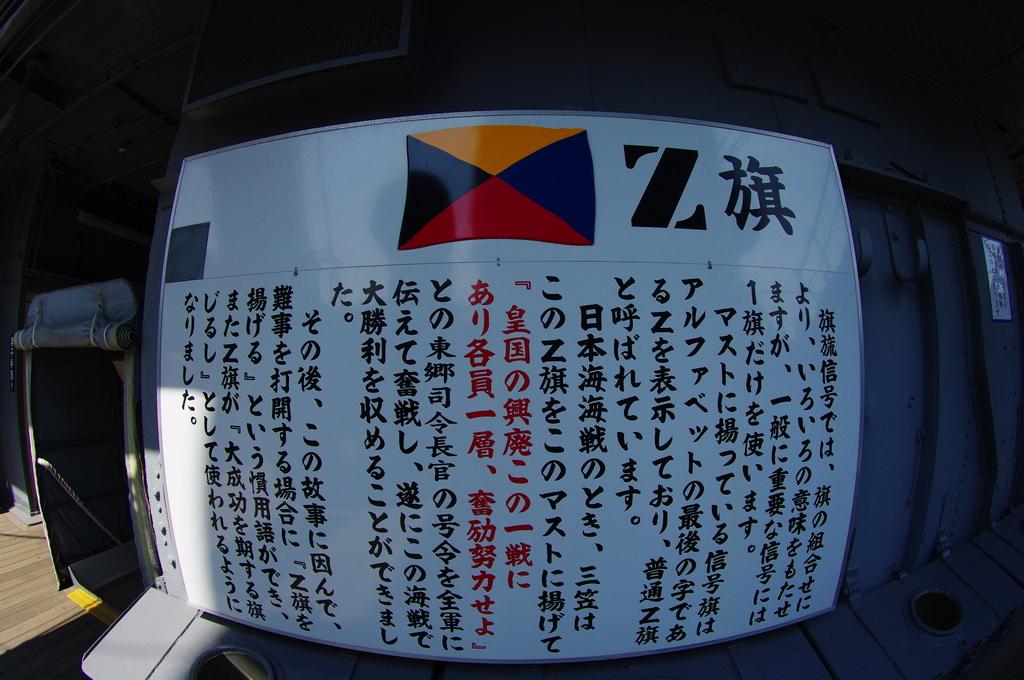 Z旗の由来について(FISH-EYE)