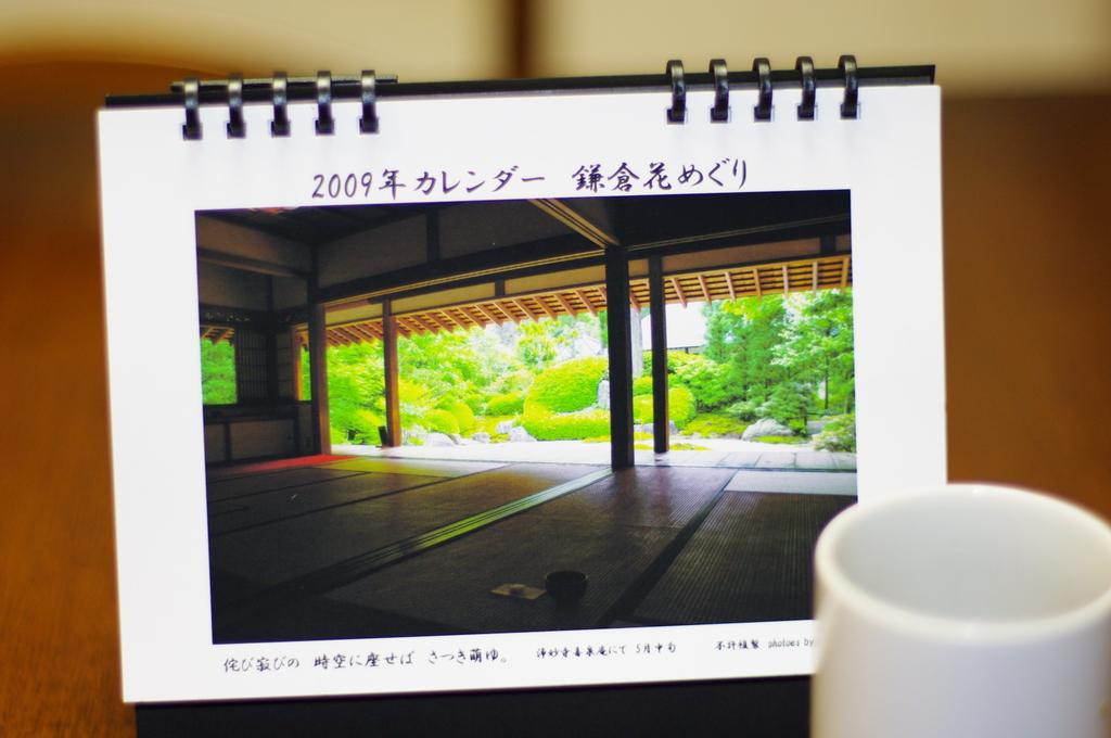 卓上カレンダー表紙