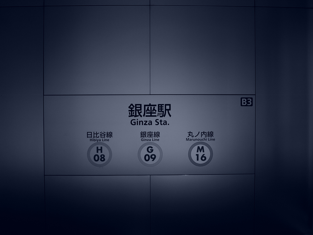サインデザイン:銀座駅