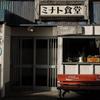 ミナト食堂