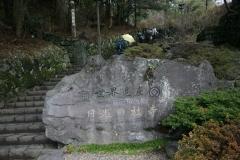 『世界遺産 日光の社寺』 碑