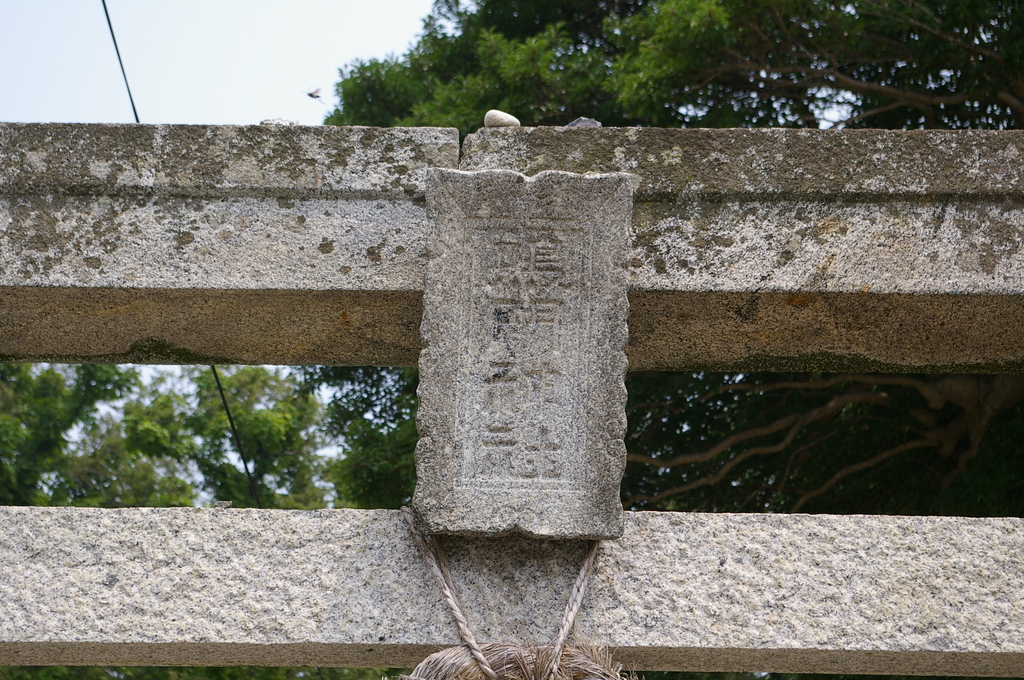 IMGP2600鳴門神社
