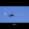 地球の空 (Cinema Version)